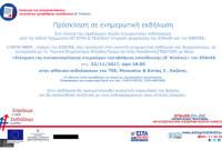 Εκδήλωση του ΤΕΕ/ΤΔΜ σχετικά με τη δράση του ΕΣΠΑ για την αυτοαπασχόληση πτυχιούχων