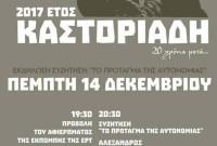 Εκδήλωση συζήτηση στο σπίτι της ΑΡΣΙΣ Κοζάνης για το Έτος Καστοριάδη – Το πρόταγμα της αυτονομίας