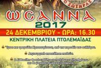 «Ωσαννά 2017»: Εκδήλωση του Πολιτιστικού Συλλόγου Πτολεμαΐδας «Ο Σωτήρας»