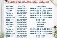 Αυτό είναι το εορταστικό ωράριο των εμπορικών καταστημάτων της Κοζάνης