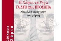 Ο Λ. Μαλούτας για την έκθεση στη Θεσσαλονίκη για τη Χάρτα του Ρήγα: «Εμείς προτιμούμε να οργανώνει η βιβλιοθήκη μας παραστάσεις καραγκιόζη»