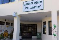 Τοποθέτηση κάδου συγκέντρωσης πλαστικών καπακιών στο Δημοτικό Σχολείο Αγίου Δημητρίου στον Ελλήσποντο Κοζάνης