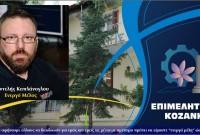 Ανακοίνωση του Παντελή Καπλάνογλου για τις εκλογές στο Επιμελητήριο Κοζάνης