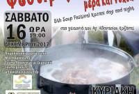 5ο φεστιβάλ παραδοσιακής σούπας στον Άγιο Αθανάσιο Κοζάνης