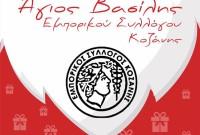 Έναρξη εορταστικού ωραρίου στην Κοζάνη με δώρα και εκπλήξεις από τον Εμπορικό Σύλλογο