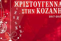 Χριστούγεννα στην Κοζάνη: Κάλαντα και χριστουγεννιάτικα τραγούδια από χορωδίες στην κεντρική πλατεία Κοζάνης
