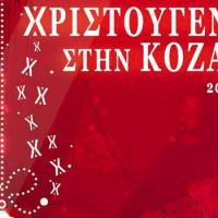 Χριστούγεννα στην Κοζάνη – Δείτε αναλυτικά το πρόγραμμα των εκδηλώσεων