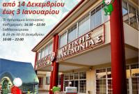 Χριστούγεννα στο Εκθεσιακό Κέντρο της Κοζάνης: Παιχνίδια Survivor, χτενίσματα, μακιγιάζ, γαστρονομία