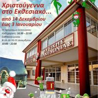 «Τα Ξωτικά Ξανάρχονται» στο Εκθεσιακό Κέντρο Δυτικής Μακεδονίας στα Κοίλα Κοζάνης