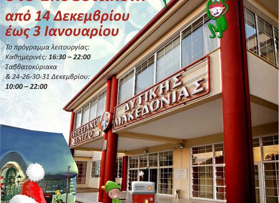 Χριστούγεννα στο Εκθεσιακό Κέντρο στα Κοίλα Κοζάνης – Ανοίγει τις πύλες του το Χριστουγεννιάτικο Χωριό