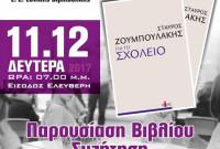 Παρουσίαση του βιβλίου του Σταύρου Ζουμπουλάκη «Για το Σχολείο» στην Πτολεμαΐδα