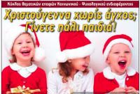 Κυριακάτικες Επαφές στον Φιλοπρόοδο Κοζάνης: «Χριστούγεννα χωρίς άγχος; Γίνετε πάλι παιδιά!»