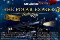 «The Polar Express 3»: Χριστουγεννιάτικη εκδήλωση από το 1ο Δημοτικό Σχολείο και Νηπιαγωγείο Μουρικίου