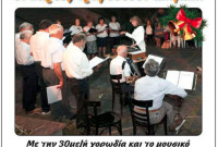 «Οι παρέες τραγουδούν ακόμα…»: Μουσική εκδήλωση από τον Σύλλογο του Φανού της Σκ'ρκας και τον Φιλοπρόοδο Σύλλογο Κοζάνης