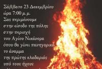 Στις 23 Δεκεμβρίου το έθιμο των «Κλαδαριών» στη Σιάτιστα