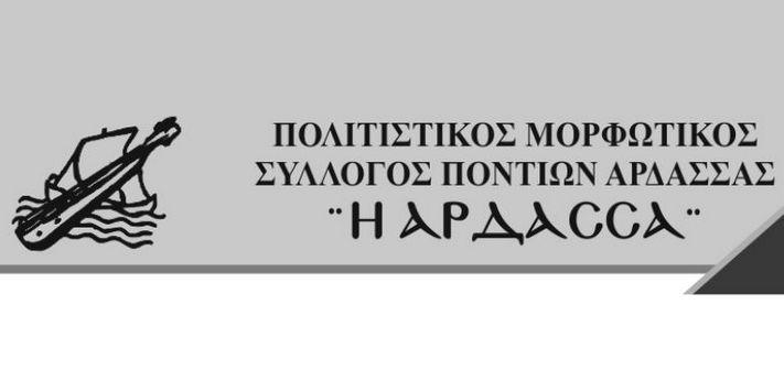 ardassa_sillogos