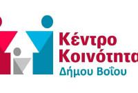 Ξεκίνησε η λειτουργία του Κέντρου Κοινότητας Δήμου Βοΐου στη Σιάτιστα