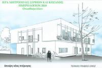 Το Ημερολόγιο 2018 της Ιεράς Μητροπόλεως Σερβίων και Κοζάνης αφιερωμένο στο Τιάλειο Εκκλησιαστικό Γηροκομείο Κοζάνης