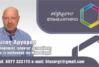 Δήλωση υποψηφιότητας του Λίτα Αργύρη στις εκλογές του ΕΒΕ Κοζάνης με τον συνδυασμό «Σύγχρονο Επιμελητήριο» του κ. Ν. Σαρρή
