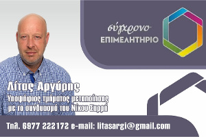 litas_argiris4536