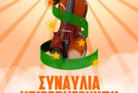 Η καθιερωμένη Χριστουγεννιάτικη Συναυλία από το Μουσικό Σχολείο Πτολεμαΐδας