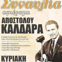 Συναυλία και συνάντηση χορωδιών στα Σέρβια Κοζάνης με αφιέρωμα στον Απόστολο Καλδάρα