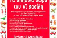 «Τα αληθινά δώρα του Αϊ Βασίλη» έρχονται στην Κοζάνη από το ΔΗ.ΠΕ.ΘΕ. Κοζάνης