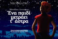 Η παιδική παράσταση «Ένα παιδί μετράει τ' άστρα» στην Κοζάνη