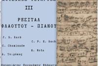 Η 3η μουσική Τετάρτη του Δημοτικού Ωδείου Κοζάνης με ρεσιτάλ φλάουτου – πιάνου