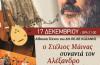 Ο Στέλιος Μάινας διαβάζει αριστουργηματικά διηγήματα του Αλέξανδρου Παπαδιαμάντη σε Κοζάνη και Πτολεμαΐδα