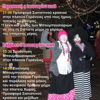 Ανακοίνωση του Δήμου Βοΐου για το έθιμο των Μπουμπουσιαριών στη Σιάτιστα