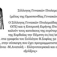 Σύσκεψη του Συλλόγου Γυναικών Πτολεμαΐδας με θέμα «Βαλκάνια – Μ.Ανατολή – Ελληνοτουρκικά και οι διεθνείς εξελίξεις»