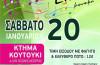 Το Σάββατο 20 Ιανουαρίου ο ετήσιος χορός του 4ου Εσπερινού ΕΠΑΛ στην Κοζάνη