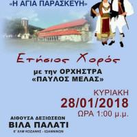 Ετήσιοι χοροί και κοπές πίτας το Σαββατοκύριακο από Συλλόγους σε Κοζάνη και Πτολεμαΐδα
