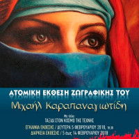 Έκθεση ζωγραφικής του Κοζανίτη ζωγράφου Καραπαναγιωτίδη Μιχαήλ στην Θεσσαλονίκη με θέμα «Ταξίδι στον κόσμο της τέχνης»