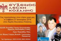 Ο ετήσιος χορός της Ευξείνου Λέσχης Κοζάνης στις 27 Ιανουαρίου 2018