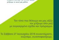 Συνδυασμός Ελπίδα της Γ. Ζεμπιλιάδου: «Το Σάββατο 27 Ιανουαρίου 2018 συναντιόμαστε, συζητάμε, συναποφασίζουμε»