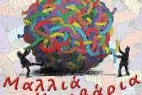 Η κωμωδία «Μαλλιά κουβάρια» έρχεται από τις 20 Ιανουαρίου στο Θεατροδρόμιο Κοζάνης