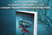 Παρουσίαση του βιβλίου της Αγνής Σιούλα «Μαύρα Λιβάδια» στην Κοζάνη
