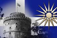 Όλα έτοιμα για το μεγάλο συλλαλητήριο της Θεσσαλονίκης