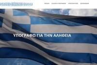 Συμμετοχή του Δήμου Βοΐου στο συλλαλητήριο για τη Μακεδονία στη Θεσσαλονίκη