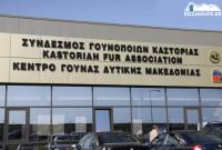 Ικανοποίηση από τον Σύνδεσμο Γουνοποιών Καστοριάς για την ψήφιση άρθρου που αφορά τη χρήση του Κέντρου Γούνας Καστοριάς
