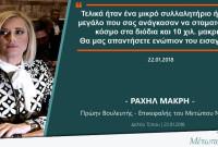 Μήνυση ετοιμάζει η Ραχήλ Μακρή για το κλείσιμο των διοδίων των Μαλγάρων κατά το μεγάλο συλλαλητήριο για το Μακεδονικό στη Θεσσαλονίκη
