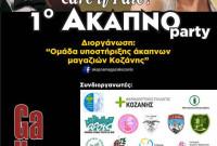 Το πρώτο άκαπνο πάρτι της Κοζάνης για καπνιστές και μη!