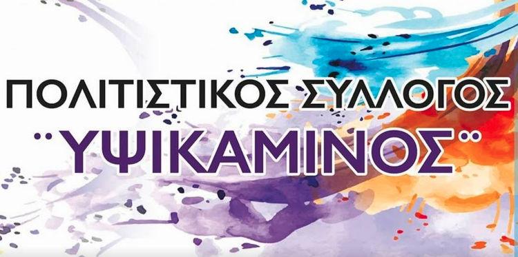ipsikaminos23456