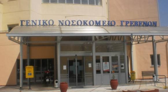 nosokomeio_grevenon