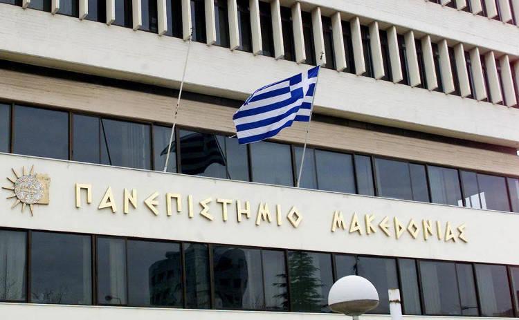 panepistimio-makedonia45645