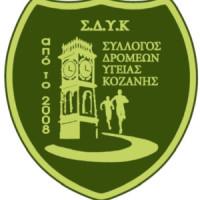 Τα αποτελέσματα των δρομέων του Συλλόγου Δρομέων Υγείας Κοζάνης στον 13ο Μαραθώνιο «Μέγας Αλέξανδρος»