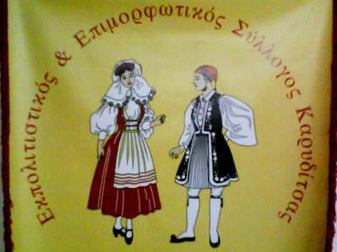 sillogos_kariditsas