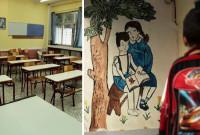 Καταγγελίες σοκ για άσεμνη και απρεπή συμπεριφορά από Διευθυντή Δημοτικού σε μαθητές στην Εύβοια